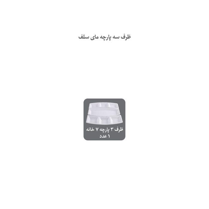 ظرف سه پارچه مای سلف 7 خانه سفید چینی زرین ایران