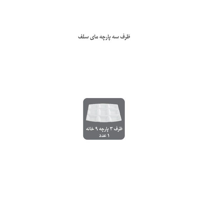 ظرف سه پارچه مای سلف 9 خانه سفید چینی زرین ایران